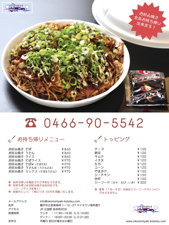 160430_KotetsuTakeOutMenu001